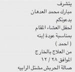 عشاء احمد مبارك العدهان