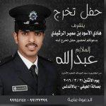 حفل تخرج عبدالله بن سمير الرشيدي