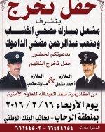 حفل تخرج احمد مشعل و مبارك متعب