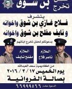 حفل تخرج ناصر بن شوف و مفلح بن شوق