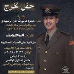 حفل تخرج محمد الرشيدي