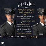 حفل تخرج عبدالله الغريبه و عبدالرحمن الغريبه
