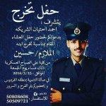 حفل تخرج حسين الشريكة