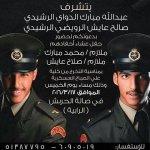 حفل تخرج محمد الرشيدي و صلاح الرشيدي